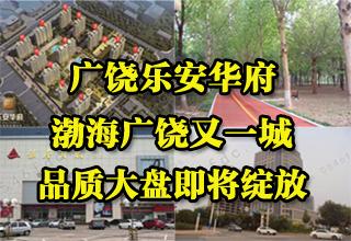 【广饶乐安华府】渤海广饶又一城 品质大盘即将绽放!