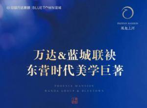中国万达携手蓝城集团 巨擘联袂共著时代美学之作
