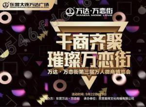 2018东营万达广场第三届万人微商博览会将盛大启幕