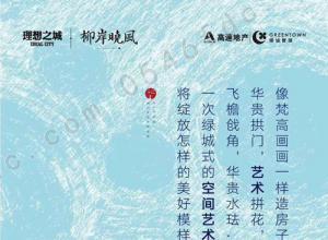 【东营理想之城柳岸晓风】绿城微观印象展 11.3首映东营!