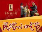 【 中润东宸壹号院】民俗小吃节 10.20壹号院销售中心恭候您
