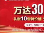 【东营万达广场】23-100㎡臻藏现铺火热加推中