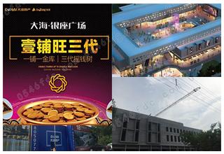 【大海银座广场】11.16最新工程进度