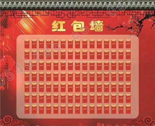 元旦活动之红包墙图片