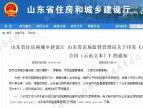 山东省物业服务合同新规 关乎小区业主利益