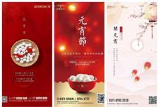 2019元宵节西城新区各大楼盘微单集萃