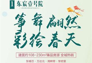 【中润东宸壹号院】筝舞翩然彩绘春天 3.23-24与您相约