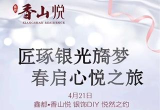 【鑫都香山悦】银饰创意DIY之旅4.20-21与您相约