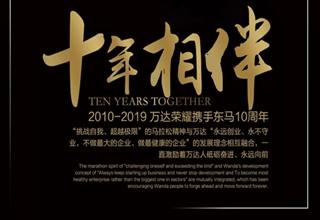 【中国万达】2019黄河口(东营)国际马拉松4.20荣耀开赛