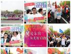 【东营万达蓝城凤起上河】乐跑团助跑2019黄河口国际马拉松