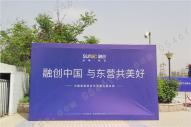 东营融创滨江壹号【东营融创滨江壹号】品牌体验馆4.30