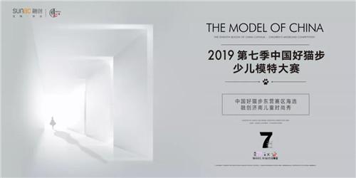 融创2019中国好猫步少儿模特大赛东营赛区即将开赛