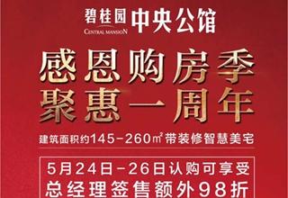 【广饶碧桂园中央公馆】5.24-25感恩购房季聚惠一周年