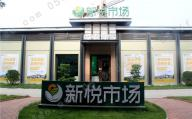 广饶新悦市场广饶新悦市场营销中心