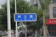利津津元广场风情街利津津元广场风情街