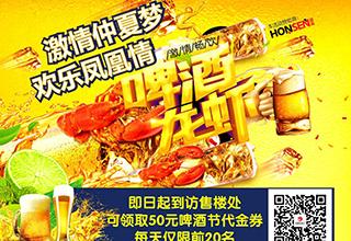 【利津津元广场风情街】首届啤酒狂欢节7.20起连续7天激情相约