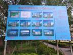 【东营清风朗悦】1-16#楼等《建设工程规划许可证》批后公布