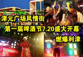 利津津元广场风情街第一届啤酒节7月20日盛大开幕