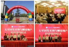 东营梧桐人家项目启动签约仪式圆满成功!