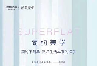 【东营理想之城郁金香岸】120-140㎡全能户型简约而不简单