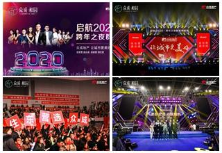 众成和园-启航2020跨年之夜群星演唱会圆满落幕!