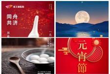 东营各楼盘正月十五元宵节微单集锦