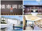 海通碧仙湖畔——植物园板块 新一轮买房机会到来!