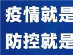 """【恒大黄河生态城】金碧物业:并肩战""""疫"""" 用爱构筑硬核""""安全线"""""""
