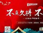 【恒大黄河生态城】广利河畔111-137㎡瞰景美宅即将盛势发售