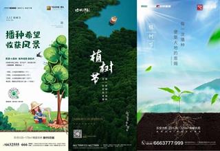 渤海置业3.12植树节微单集萃