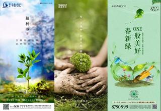 鑫都项目3.12植树节微单集萃