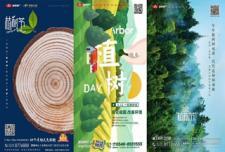 新邦地产3.12植树节微单集萃