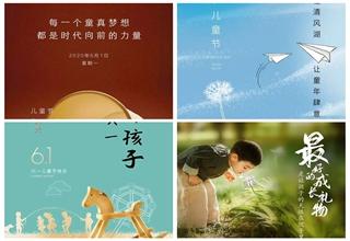 众成地产各项目六一儿童节微单集萃