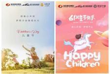 金辰集团项目六一儿童节微单集萃