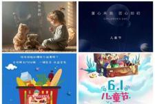 六一儿童节 县区各项目微单集萃