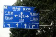 广饶新时代花园广饶新时代花园交通实景