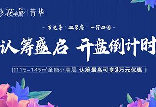 【东营花半里芳华】115-145㎡小高层火爆认筹 最高享3万开盘优惠
