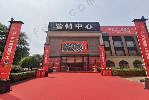 广饶湖东新城营销中心