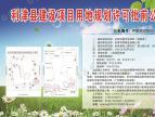 【利津书香华府】西地块建设项目用地规划许可批前公告