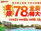 【恒大黄河生态城】全员营销月来袭:买房选恒大 利惠78折