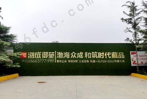 【广饶海成御苑】工程围挡