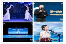 融创滨江壹号8.22教育峰会暨学校见面会