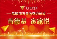 万方购物广场8.29品牌发布会活动实景