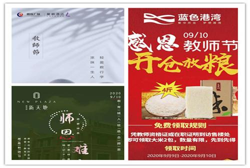 东营商业众楼盘9.10教师节微单集萃