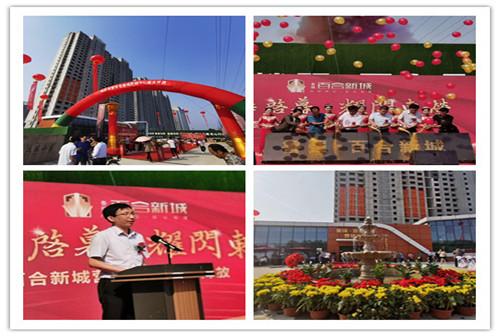 鲁强百合新城营销中心9.20盛大开放活动实景