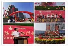 鲁强百合新城营销中心9.20盛大开放