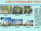 【万泉财富港】项目规划及建设工程设计方案出炉 建商铺及酒店