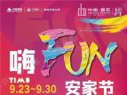 【广饶中南雅苑】九月嗨FUN安家节9.23-30限时三重美好礼来袭