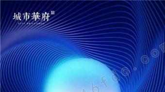 【东营城市华府】高薪诚聘渠道专员 挑战年薪20万