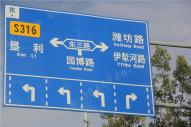 海通学府壹号海通学府壹号周边道路指示牌